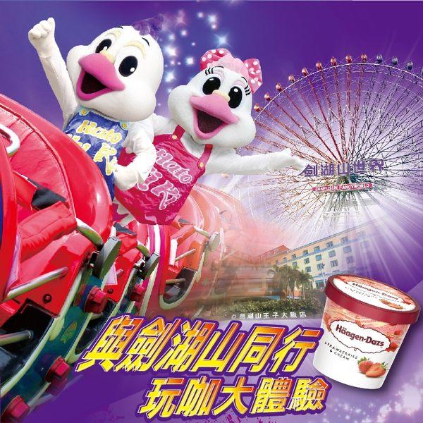 【限時搶購↘11/22】與劍湖山同行 送哈根達斯冰淇淋