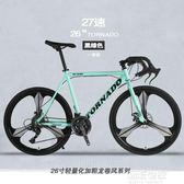 公路自行車26寸21/27速男女成人學生公路單車賽車實心充氣自行車igo『潮流世家』