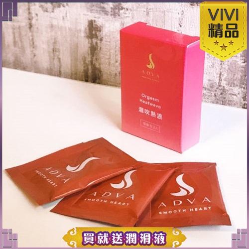 台灣製造 自慰潤滑液買就送潤滑液 情趣用品 情趣按摩油 ADVA 潮吹熱浪隨身包5ml 3入 全身按摩油