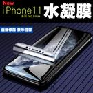 iPhone11 pro max XS max XR I6 I7 I8 plus 保護膜 貼 水凝膜 滿版 軟膜 金剛膜