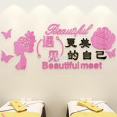 壁貼 美甲店墻貼畫3d立體女子養生會所背景墻壁墻貼紙美容院墻面裝飾品 卡菲婭