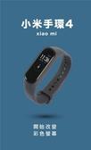 小米手環4 送保護貼2個 台灣版 公司貨 送保護貼 手錶 心律 記步 強強滾