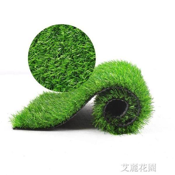 人造草坪仿真草坪人工塑料假草皮牆綠植陽台戶外裝飾綠色地毯墊子QM『艾麗花園』