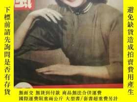 二手書博民逛書店東風畫報罕見第三十三期 1948Y20351