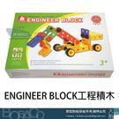 【百貨專櫃熱銷】ENGINEER BLOCK工程積木 / 兒童 益智教材 教具 啟蒙成長 親子 組裝 高品質玩具
