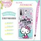 【三麗鷗授權正版】HTC Desire 21 pro 5G 氣墊空壓手機殼(贈送手機吊繩)