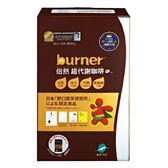 船井 burner倍熱 超代謝咖啡 5包/盒【i -優】