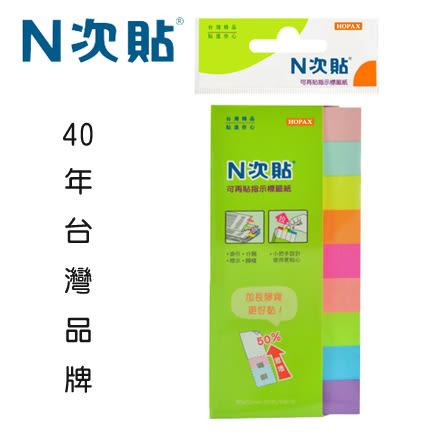 N次貼 61424 指示型可再貼標籤紙 50x12mm 450張/9條/袋