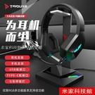 耳機支架 鈦度WE100黑暗騎士耳機支架耳機架RGB發光帶USB插口type-c多功能電競游戲耳機支架頭戴 米家