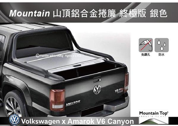 ||MyRack|| Mountain Top 山頂鋁合金捲簾 終極版銀色 Canyon Tonneau 安裝另計 皮卡