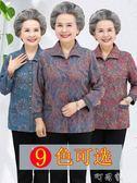 中老年人秋裝女60歲長袖媽媽裝襯衣奶奶春秋裝薄外套老人衣服 町目家