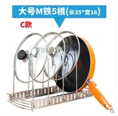 小鄧子304不銹鋼放鍋蓋的架子 菜板砧板架鍋架廚房置物架(主圖款C款大號M鐵5根【長35*寬16】)