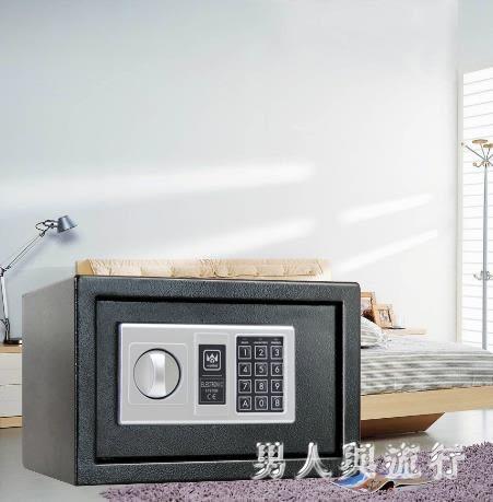 小型迷你保管箱嵌入電子密碼家用入墻床頭保險箱櫃 DR18071【男人與流行】