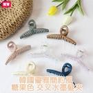 【12232】韓國優雅簡約風 糖果色 交叉大號水墨髮夾(11色任選 / 1入)