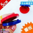 A1716_響板_5cm_混色#DIY教具美勞勞作拼圖積木黏土樂器手偶字卡大撲克牌