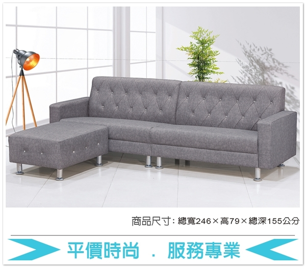 《固的家具GOOD》507-2-AT 205L型沙發/全組【雙北市含搬運組裝】