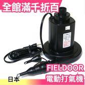 日本 FIELDOOR 電動打氣機 充放兩用 游泳圈帳篷充氣幫浦【小福部屋】