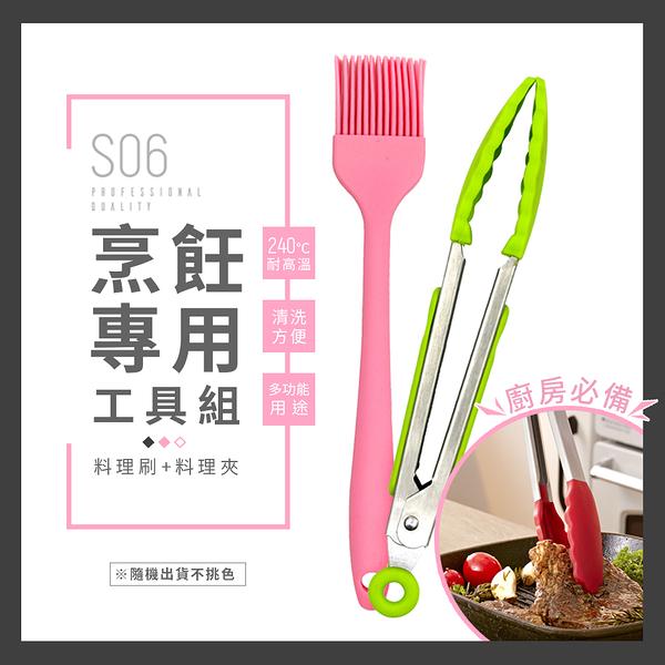 【飛樂】氣炸鍋-配件-烹飪料理刷+料理夾 S06 適用於106、103、K10