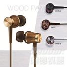 【曜德★新上市★送收納盒】JVC HA-FW7 布朗金 Wood系列入耳式耳機 日本限量原裝 / 免運