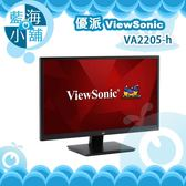 ViewSonic 優派 VA2205-H 22型寬螢幕液晶顯示器 電腦螢幕
