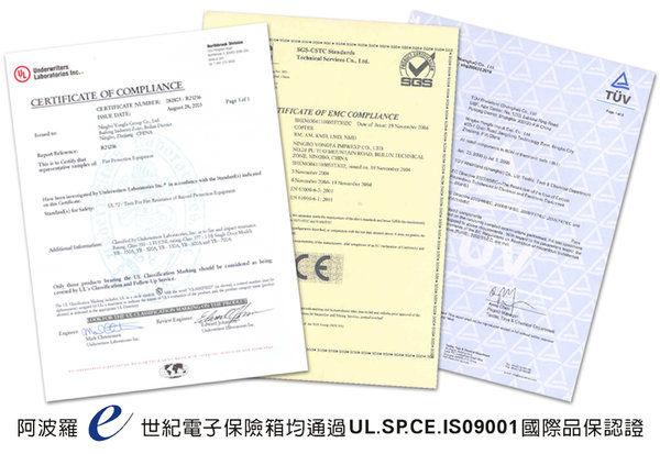 《EXCELLENT 阿波羅》e世紀電子保險箱-防火型〈500ALD〉保險櫃/金庫/財庫/招財