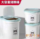 寵物儲糧桶狗糧貓糧桶密封飼料桶防潮儲存桶收納箱【倪醬小舖】