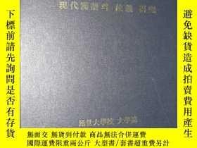 二手書博民逛書店現代漢語의罕見歧義 研究(作者籤贈本,另有導師許璧、崔玲愛、李圭