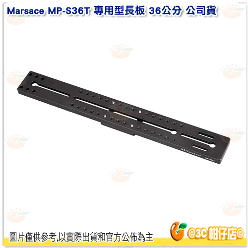 瑪瑟士 Marsace MP-S36T 專用型長板 36公分 公司貨 長板 快拆板 36CM MPS36T