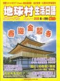 地球村生活日語 4月號/2020
