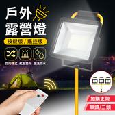 《急難救助!100w-按鍵版》戶外露營燈 LED探照燈 LED露營燈 LED照明燈 戶外燈 野營燈