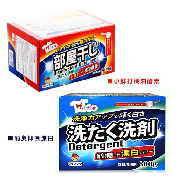 日本 消臭抑菌漂白濃縮/小蘇打橘油 洗衣粉(800g) 兩款可選