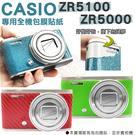 【小咖龍】 CASIO ZR5100 ZR5000 無殘膠 材質 貼膜 全機包膜 貼 磨砂 防刮 耐磨 Carbon 碳纖維 果綠
