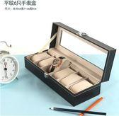 手錶盒皮質首飾盒六位收納盒 手錶盒 pu手錶展示盒 手錶禮盒包裝盒-奇幻樂園