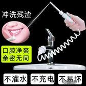 沖牙器 洗牙器 家用口腔沖洗便攜沖牙器 潔牙器 街頭布衣
