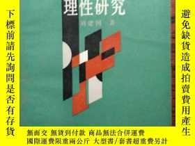 二手書博民逛書店罕見文學社會理性研究6699 劉建國 陝西人民出版社 出版198