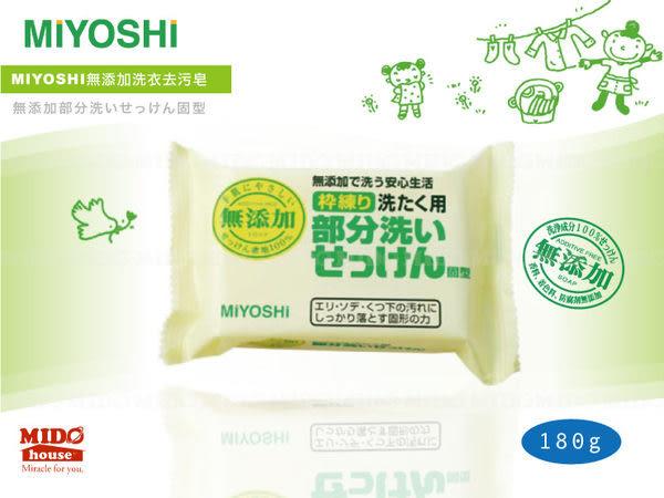 日本MIYOSHI無添加洗衣去污皂 180g《Midohouse》