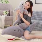 情人節禮物抱著的鯊魚抱枕公仔毛絨玩具睡覺長條枕床上白鯊超大男孩娃娃 LJ4975【極致男人】