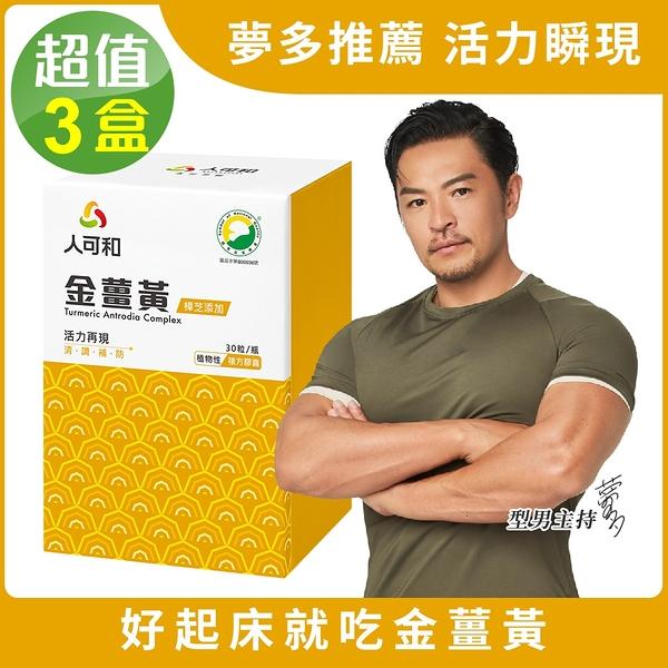【人可和】好起床金薑黃(30粒x3瓶,共90粒)-補氣養顏美容幫助入睡優於人蔘提神飲