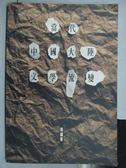 【書寶二手書T4/文學_IRA】當代中國大陸文學流變_張鐘