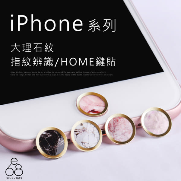 E68精品館 大理石紋 指紋辨識 貼 iPhone 7 Plus Air2 HOME鍵貼 按鍵貼 6s iPad Mini4 Pro 9.7