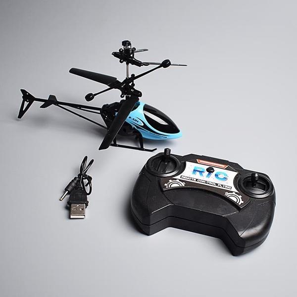 兒童玩具遙控飛機無線二通耐摔迷你