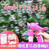 泡泡槍 泡泡機泡泡槍玩具 兒童全自動不漏水七彩電動補充液吹泡泡水棒 Cocoa