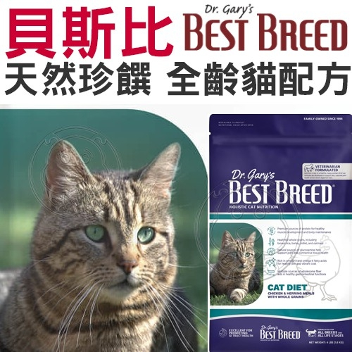 【培菓寵物48H出貨】免運 美國Best breed貝斯比》全齡貓配方貓糧貓飼料 -5.4kg