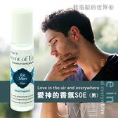 【緁希情趣精品】費洛蒙的世界®-信息素 愛神的香氛SOE(男用)