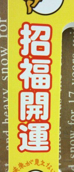 【震撼精品百貨】蛋黃哥Gudetama~蛋黃哥手機吊飾-御守圖案