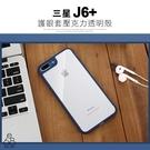 超薄 透明 三星 J6+ *6吋 手機殼 保護殼 防摔 矽膠 邊框 保護套 透明背板 TPU 手機套 軟殼