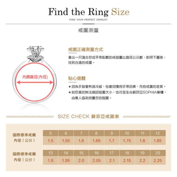 蘇菲亞SOPHIA - 幸福捧花0.50克拉F/VVS1 3EX 八心八箭鑽石戒指