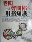 【書寶二手書T4/財經企管_IAN】老闆一定會問你的財務知識_陳筱黠