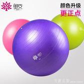 瑜伽球 奧義美體瑜伽球初學健身球加厚防爆瑜珈球兒童平衡孕婦分娩球 米蘭街頭