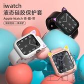 貓耳保護套iwatch表殼蘋果手表保護表帶全包軟殼保護套【極簡生活】